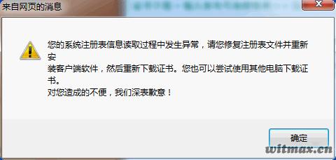 农行网银证书下载失败