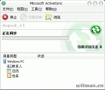 ActiveSync正在同步Outlook
