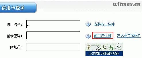 交通银行信用卡网上银行登录