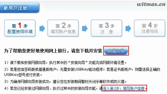 交通银行信用卡新用户注册