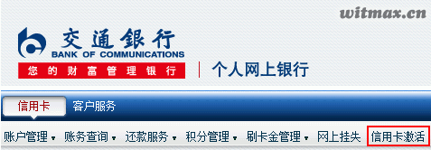 交通银行信用卡填写账户信息