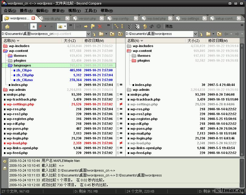 文件夹对比界面