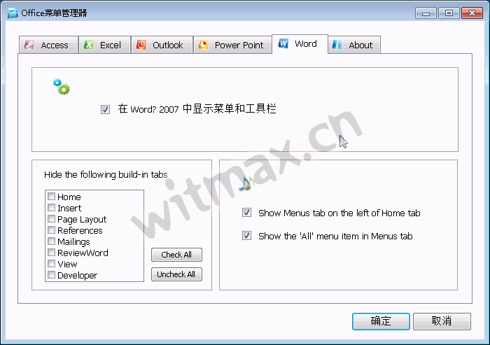 Classic Menu for Office 2007界面