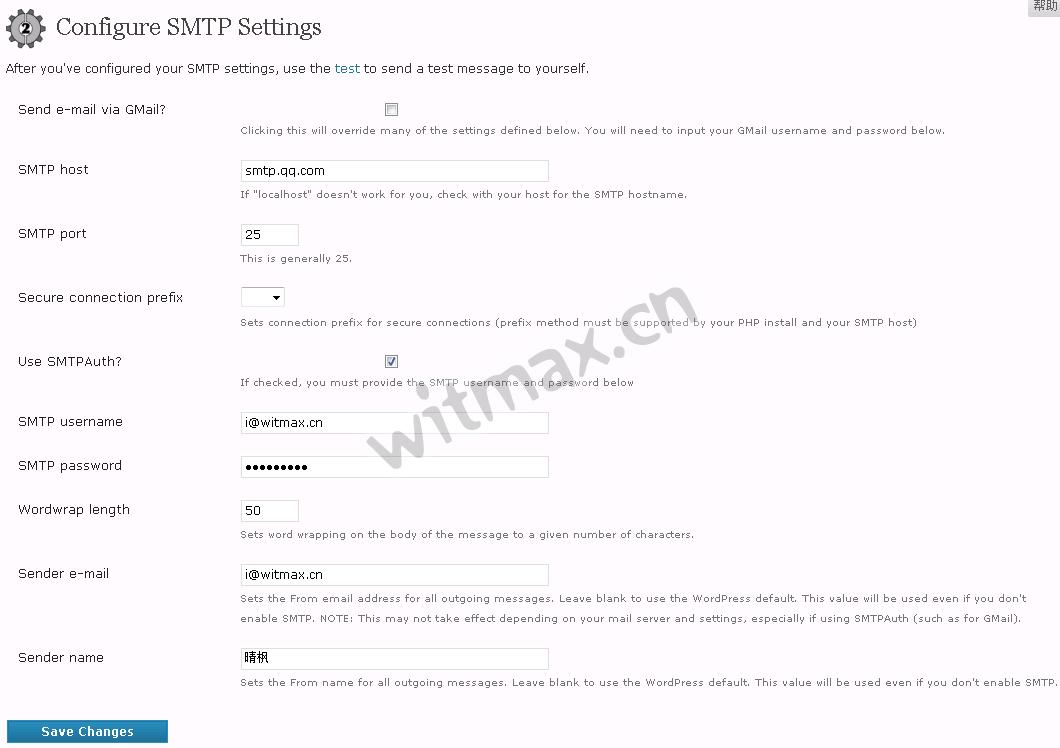 Configure SMTP插件配置