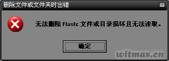 无法删除Flash:文件或目录损坏且无法读取