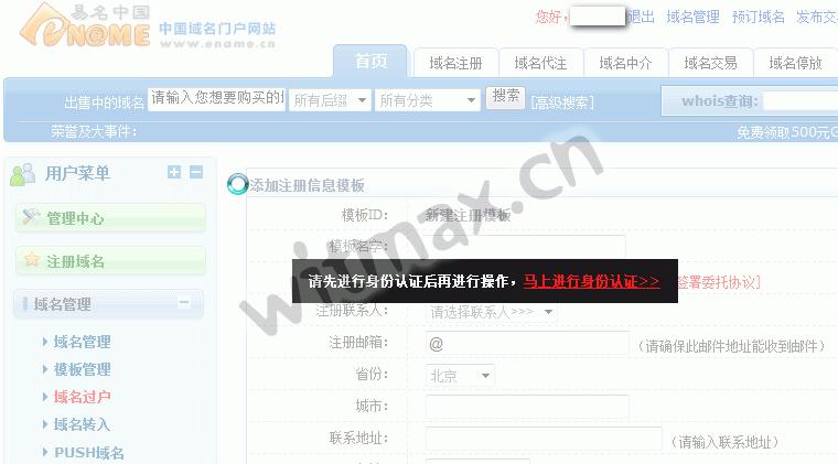 易名中国 身份认证1