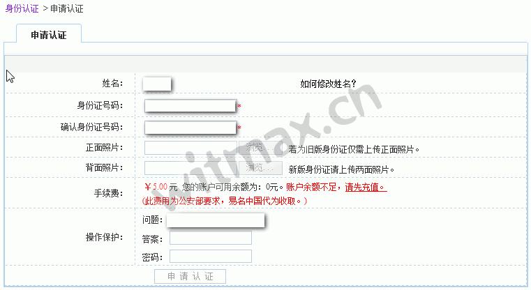 易名中国 身份认证2