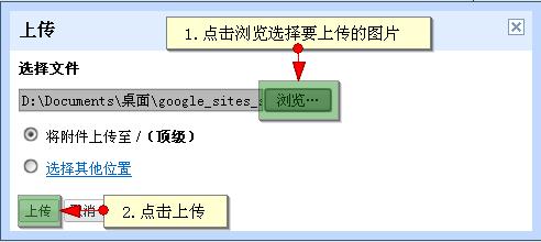 Google协作平台上传界面