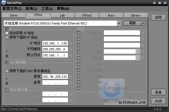 NetSetMan v2.6.0界面