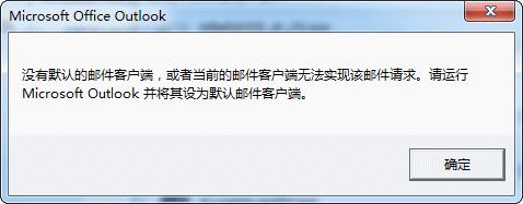 无法与Outlook 2010 64位版本进行同步