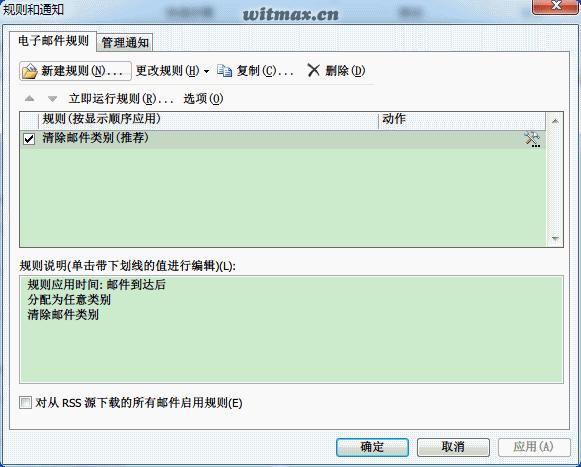 Outlook 2010 规则与设置