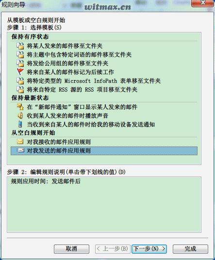 Outlook 2010 规则向导