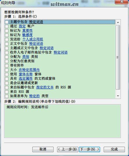 Outlook 2010 规则向导》选择条件