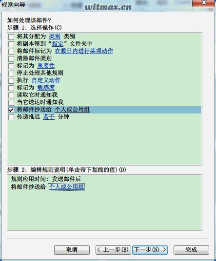 Outlook 2010 规则向导》选择操作