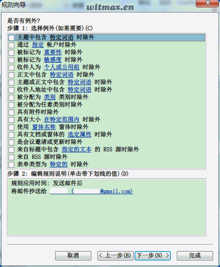 Outlook 2010 规则向导》选择例外