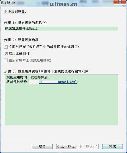 Outlook 2010 规则向导》设置规则名称