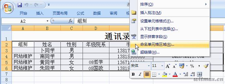 Excel 命名单元格区域
