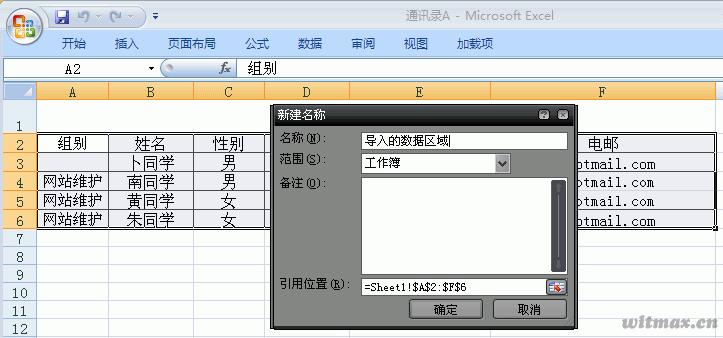 Excel 输入单元格区域名称