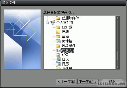 Outlook 选择导入目标文件夹