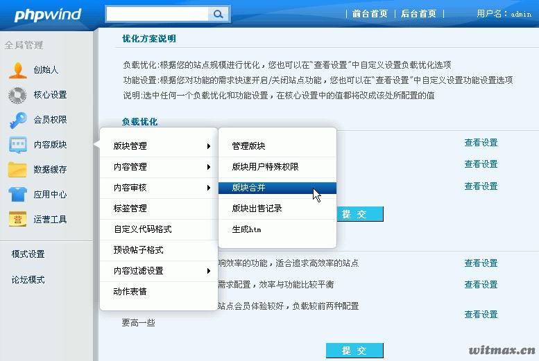 PHPWind的管理界面