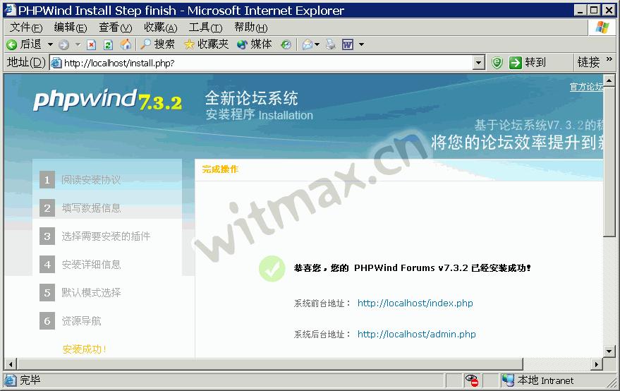 PHPWind安装中断