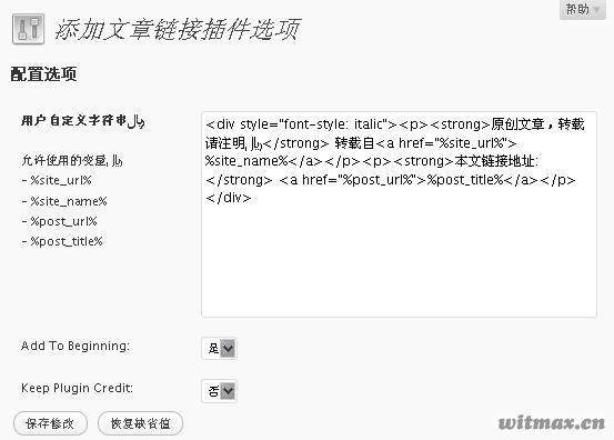 Add Post URL插件配置界面