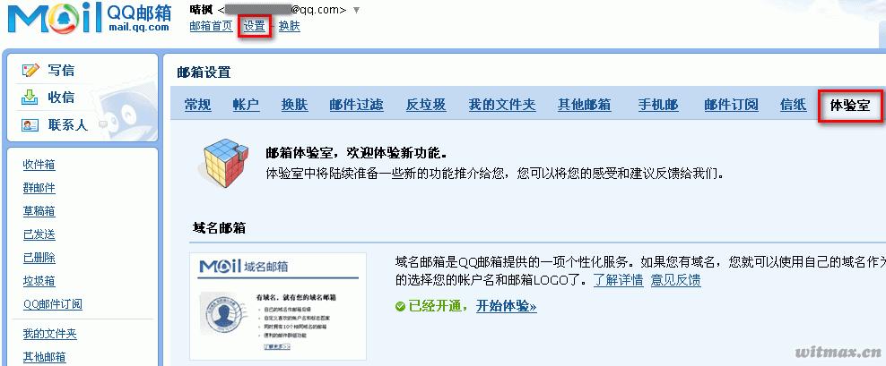 QQ域名邮箱页 自助开通
