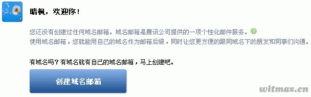 QQ域名邮箱页 创建域名邮箱