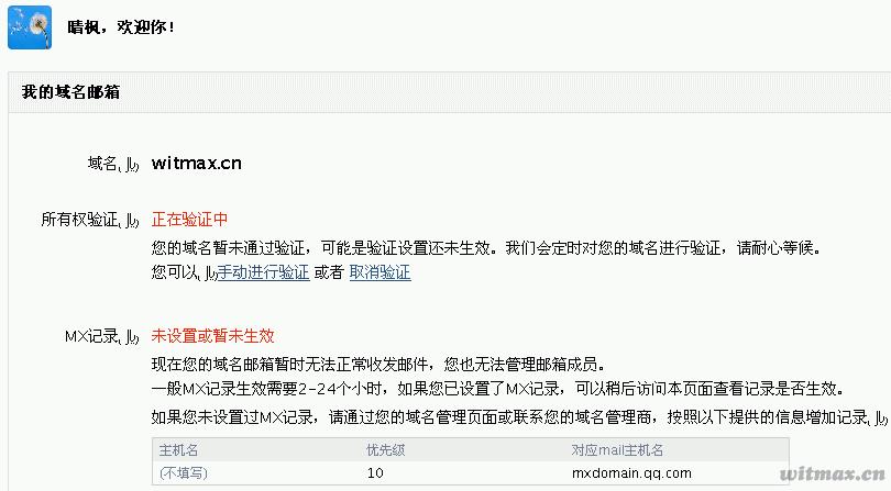 QQ域名邮箱页 域名所有权验证
