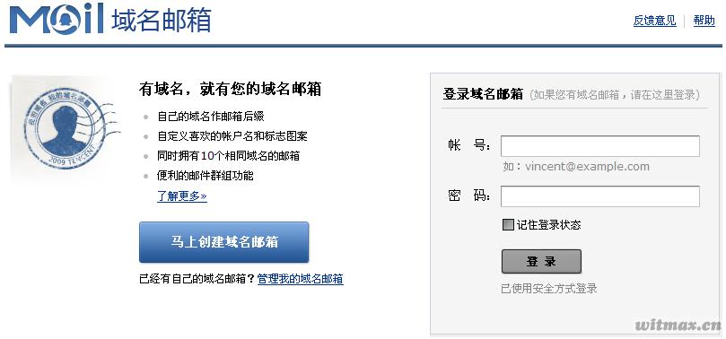 QQ域名邮箱 首页