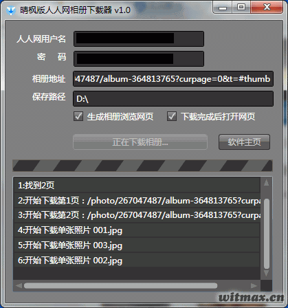 晴枫版人人网相册下载器