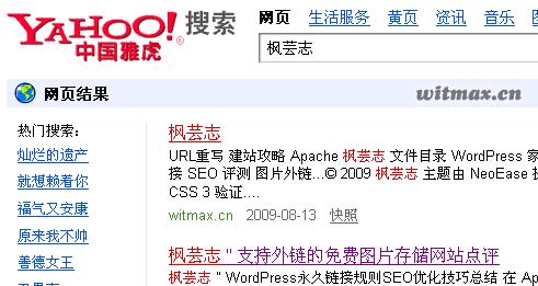枫芸志在雅虎中国的搜索结果
