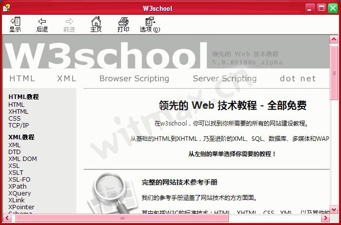 W3school chm教程手册