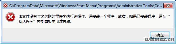 我的电脑》管理 打不开