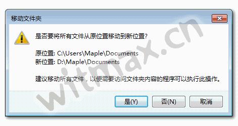 修改我的文档位置
