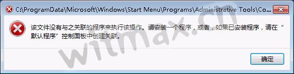 Windows 7计算机管理打开出错