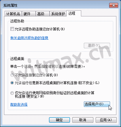 Windows 7 远程设置