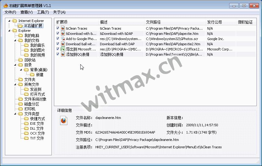 右键扩展菜单管理器