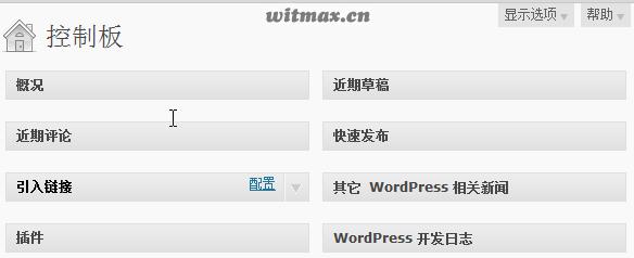 WordPress控制台